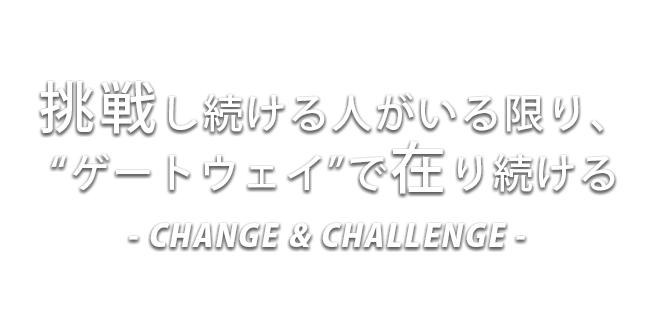 """挑戦し続ける人がいる限り、""""ゲートウェイ""""で在り続ける - CHANGE & CHALLENGE -"""